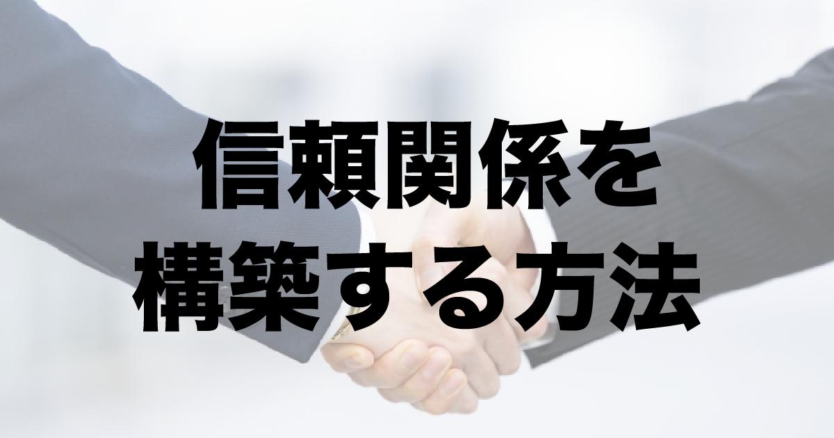 受任件数を増やすために、見込み客との信頼関係を構築する方法