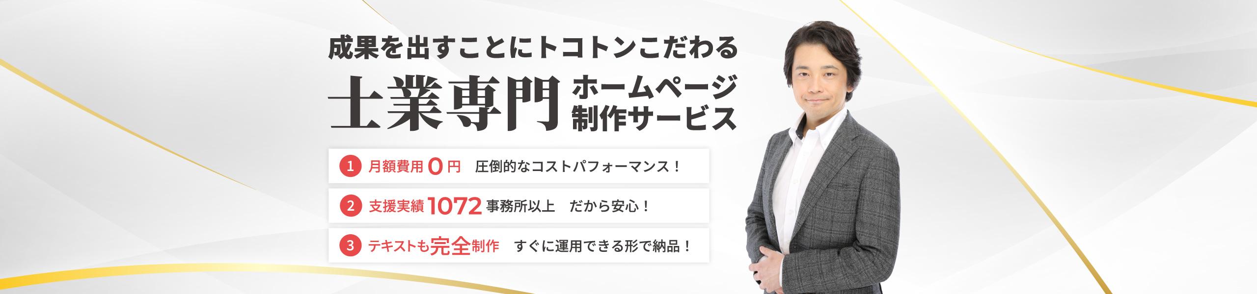 士業専門ホームページ制作サービス【ゼロワン】