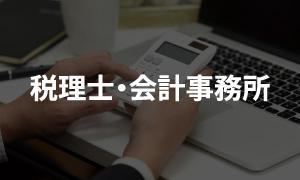 税理士・会計事務所のホームページ作成のポイント